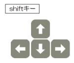 Shiftキーと矢印キー