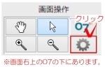 【オーセブンCADプラス】環境設定